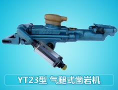 YT23型气腿式凿岩机